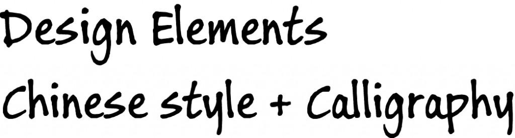 設計元素2