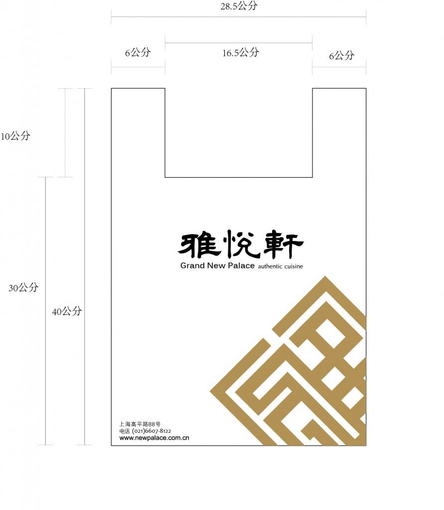 上海雅悅軒提袋2
