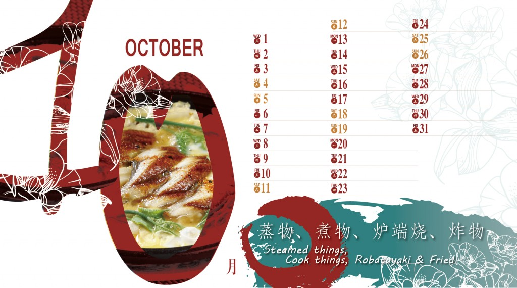 月曆設計-正10月