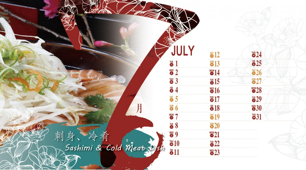 月曆設計-正7月
