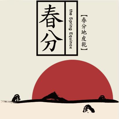 new24節氣-春分